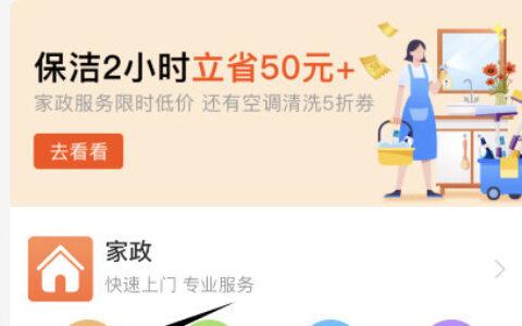 支付宝app搜【保洁】优惠权益可领5折空调清洗券