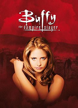 吸血鬼猎人巴菲 第一季