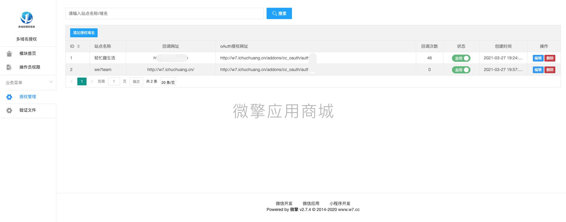 【公众号应用】多域名授权V1.2.2,完善多落地域名回调 公众号应用 第4张