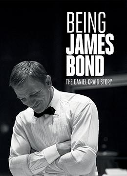 成为詹姆斯·邦德:丹尼尔·克雷格的故事