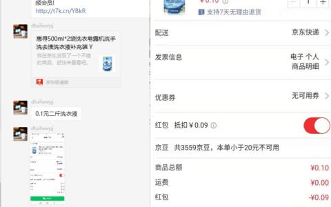 群友投稿,京东0.1购买洗护品!进入链接后打开京东极