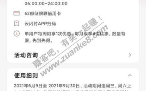 邮储xing/用卡麦当劳30-15(024地区)