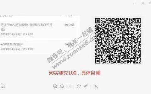 四川联通冲50送50花费+50电子卷