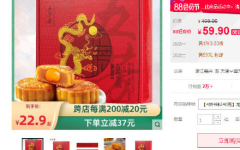【0点】五芳斋月饼礼盒装240g【9.9】