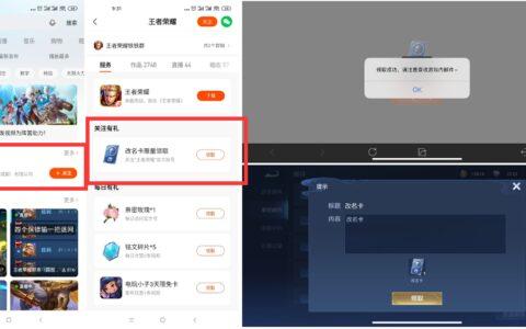 """【王者荣耀免费领一张改名卡】打开快手APP搜索""""王者"""