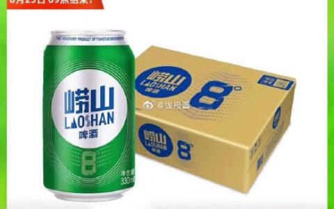 天猫超市包邮,青岛崂山8度啤酒330*48瓶,两件【69.8