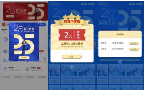 """微信app小程序搜索""""德邦快递""""->横幅或弹窗进->抽不"""