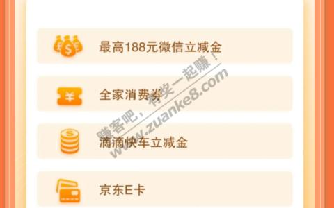 广东建行最高188元微信立减金