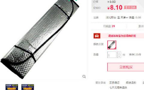 汽车防晒铝膜遮阳挡【5.1】21款日产新款14代轩逸天籁