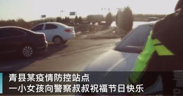 河北民警因疫情防控对轿车劝离 司机摇下车窗后一幕让人意外