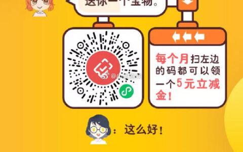 新的一个月 中国银行5元立减金 领了吗