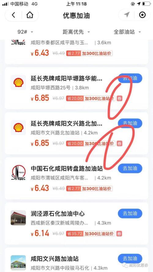 滴滴加油 滴滴加油为什么便宜 滴滴加油app下载 滴滴加油优惠 滴滴加油app