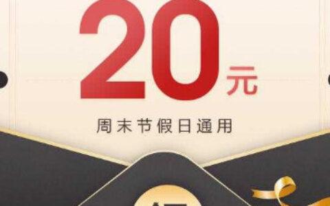 【招行】 南昌可领20影票券