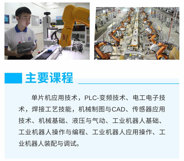 工业机器人应用与维护(高中起点三年制)-1_r2_c1.jpg