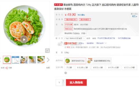 暴走斑马 蔬菜鸡肉饼 720g,叠加199-100券,买4件59.6