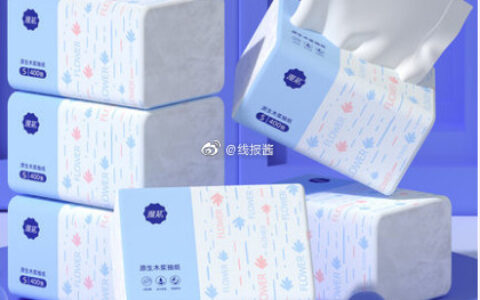 【猫超包邮】漫花抽纸400张4包【5.9】包邮漫花抽纸400