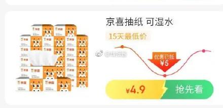 京喜 10包4层加厚,拼团价格【4.9】