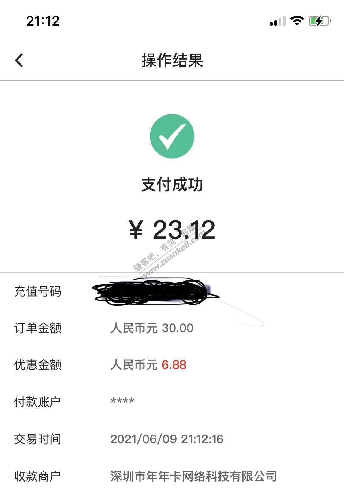 中国银行话费活动随机立减我的 23.12充30