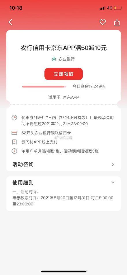 【限制江苏地区】云闪付app搜 京东,往下拉,领取农行