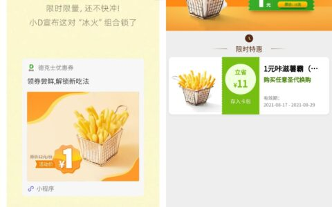 【德克士1元吃咔滋薯霸中份】微信打开下拉点图->领到