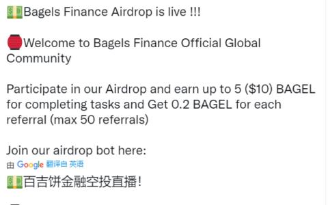 Bagels Finance,完成任务空投5个Bagel 币价值10美金,推荐1人0.2个Bagel