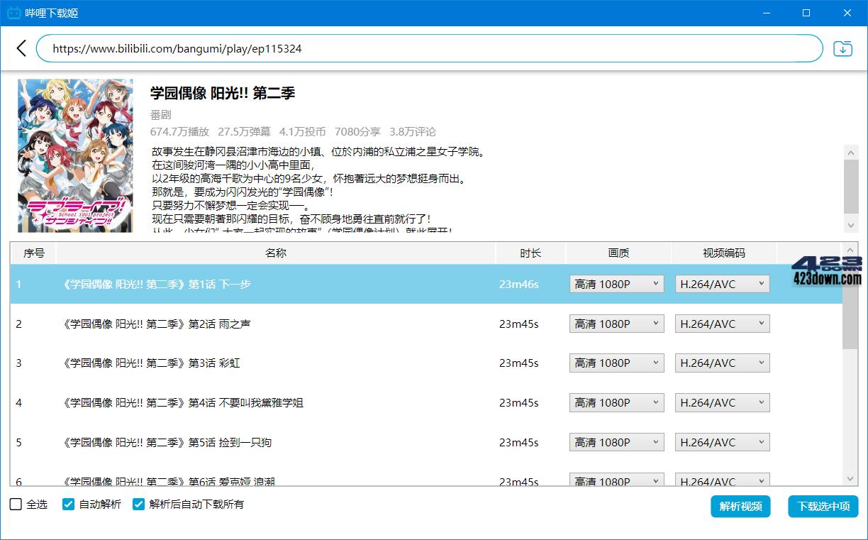 哔哩下载姬v1.4.0 | 哔哩哔哩B站视频下载工具