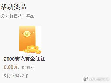【招行】 完成买1000元朝朝宝任务,可以领2000微克黄