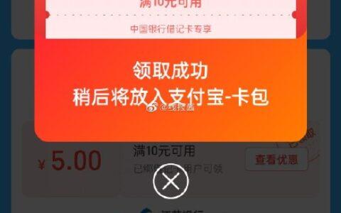 支付宝搜【银行卡】可领中行10-5,每天0点补