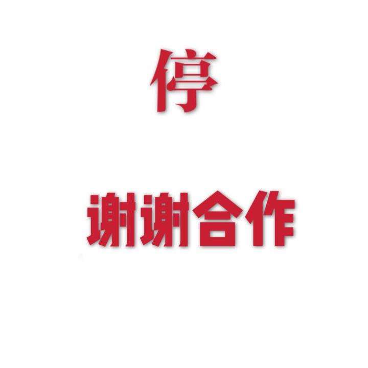公告:关于禁止转载采集搬运本站原文-爱趣猫
