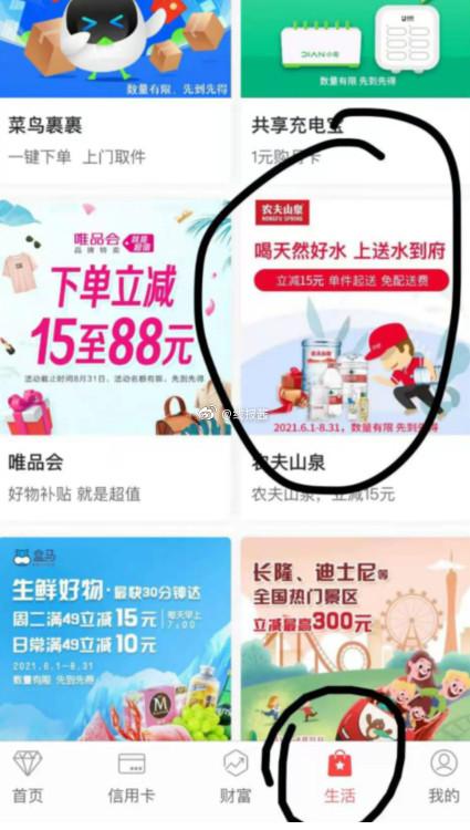 """22升农夫山泉付2元中国银行app-底部菜单栏""""生活"""","""