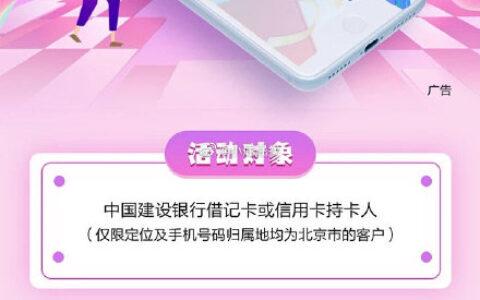 活动期间,北京地区建行客户 使用建行卡(含借记卡或