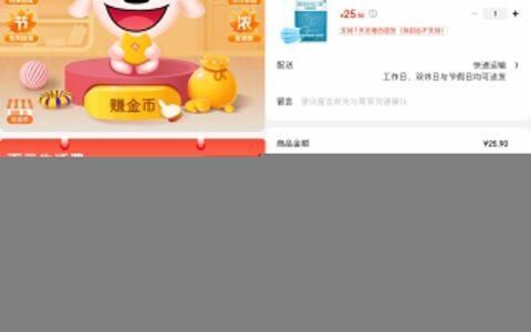 【0.9撸50个口罩】打开京东极速版app->百亓生活费->领