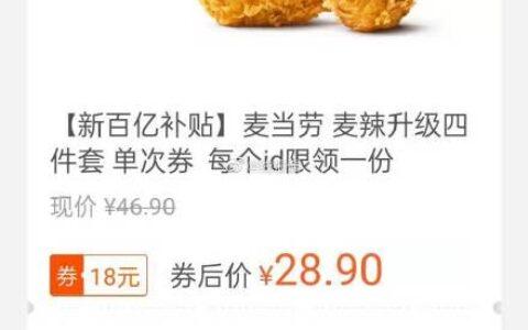 百亿补贴,麦当劳 麦辣升级四件套 【28.9】