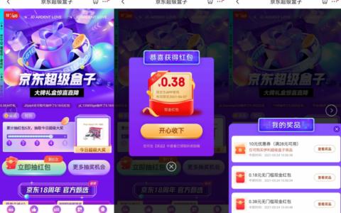 """【京东抽随机无门槛购物红包】打开京东APP搜索""""超级"""
