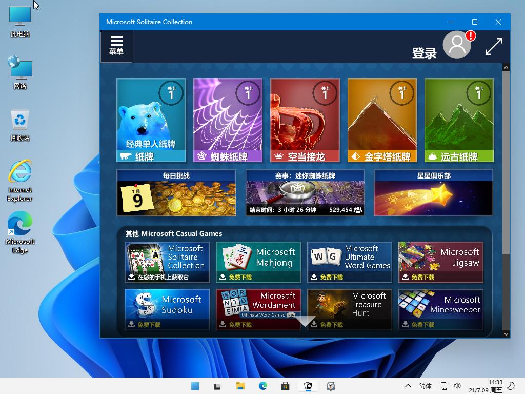 小修 Windows 11 专业版 [22000.65] 精简版