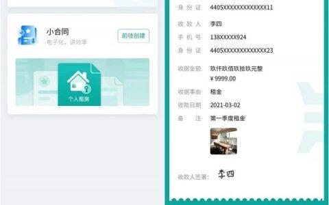"""【微信上线了电子签功能】微信小程序搜索""""腾讯电子签"""