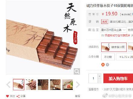 【京东】10点 领极速版15-5券铁木筷10双【2.9包邮】诚