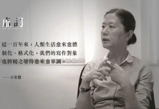王安忆 : 我们的影视作品里,总是缺乏生活的常识