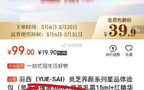 羽西(YUE-SAI)灵芝养颜系列星品体验包(灵芝调理液3