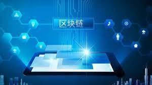 工信部发《关于加快推动区块链技术应用和产业发展的指导意见》文件解读