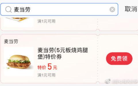 支付宝app搜【消费券】进入搜【麦当劳】领5元板烧堡兑