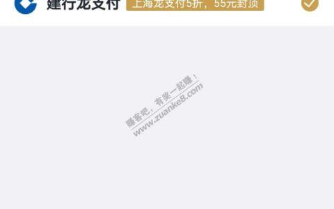 上海建行龙支付55折 最高撸55元优惠