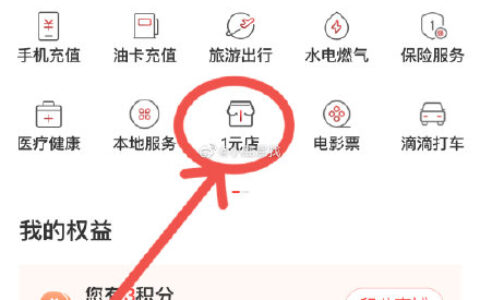 深圳地区工商银行APP 惠精选-1元店,10点秒 肯德基10