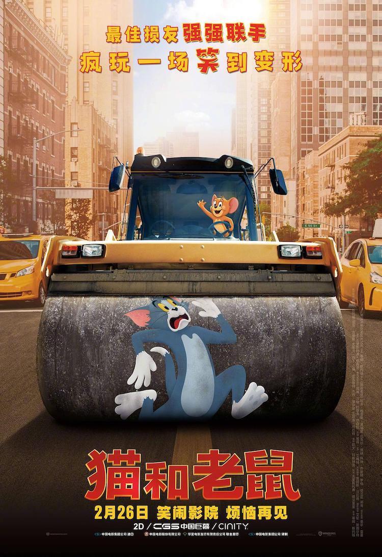 《猫和老鼠》电影:一部非常杰出的合家欢电影