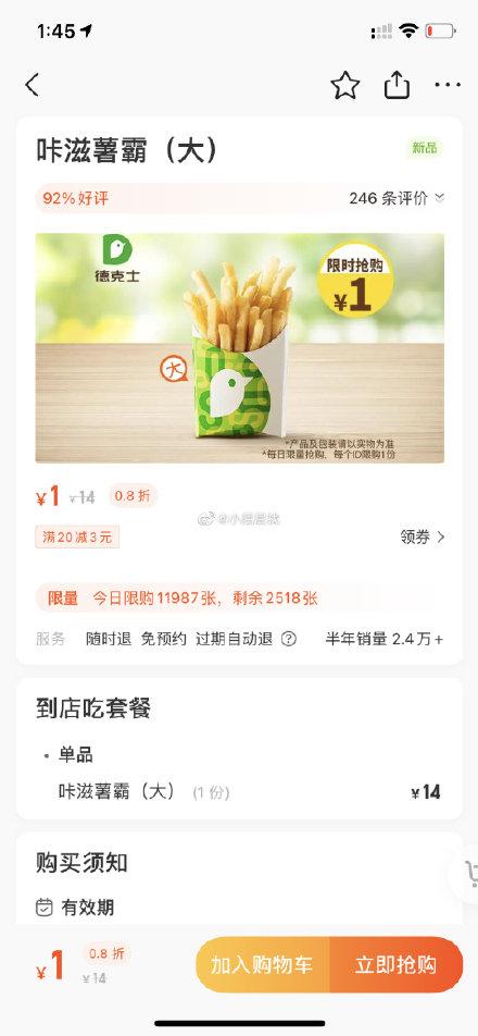 """美团APP 搜索""""德克士"""" 咔滋薯霸(大)1"""