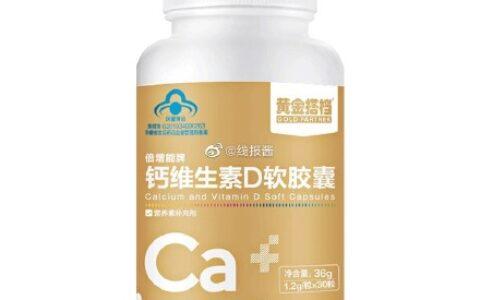 【阿里健康大药房】黄金搭档钙维D软胶囊30粒【9.9】黄