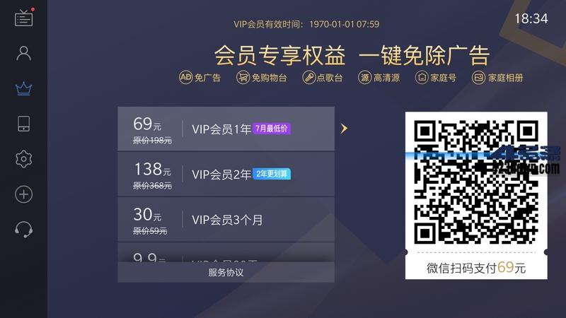 电视家2.0盒子版v2.13.32 去除广告解锁VIP版