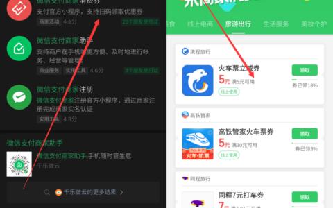 """【微信领5元火车票+7元打车券】微信搜索小程序""""微信"""