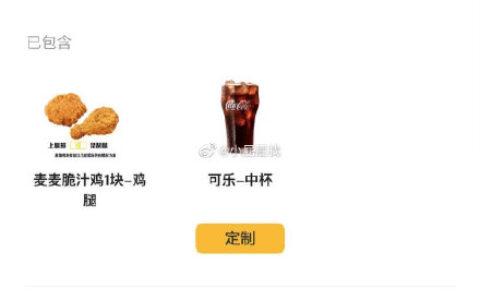 今天 麦麦脆汁鸡加中杯可乐(需随单),你们去吃了吗