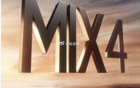 小米MIX4 智能手机小米MIX4 智能手机新品首发,先预约
